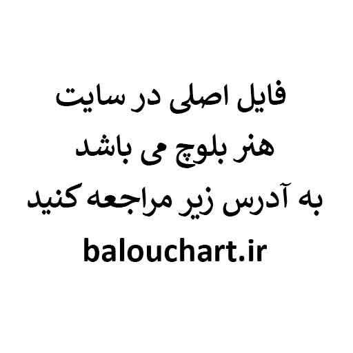 مناطق گردشگری سیستان و بلوچستان شهرستان فنوج هنر بلوچ دیدنی های بلوچستان